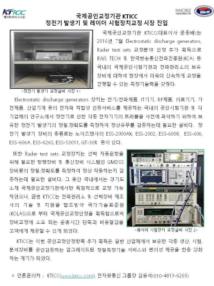 정전기발생기및레이더시험장치.jpg