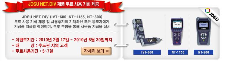 이벤트 - JDSU 신제품 무료사용 기회 제공
