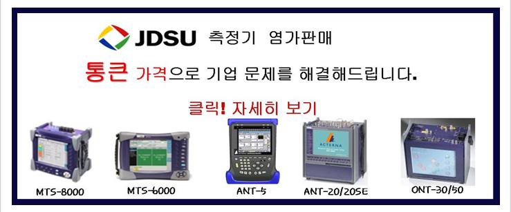 JDSU 측정기 염가판매