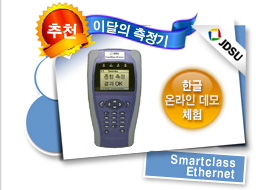 Smartclass Ethernet