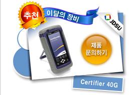 Certifier 40G