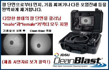 CleanBlast